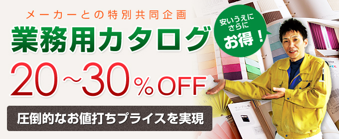 業務用カタログ20~30%OFF