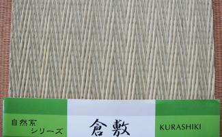 倉敷(くらしき)